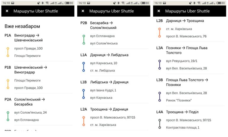 Uber объявил первые шесть маршрутов сервиса Uber Shuttle в Киеве, официальный запуск ожидается на следующей неделе