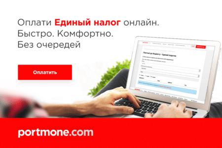 Portmone.com: что такое единый налог и как его оплатить онлайн?