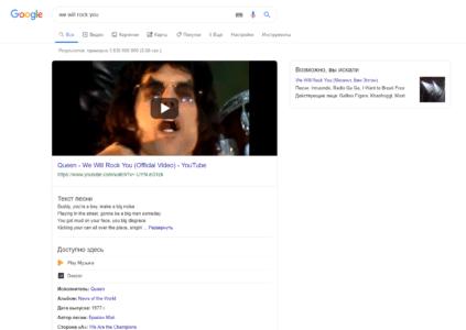 После скандала с Genius Media компания Google будет прямо указывать поставщиков текстов песен в результатах поиска