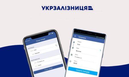 «Укрзалізниця» предупреждает о возможных сбоях в работе фирменного онлайн-сервиса по продаже билетов booking.uz.gov