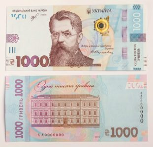 НБУ вводит в оборот купюру 1000 гривен и выводит монеты 1, 2 и 5 копеек