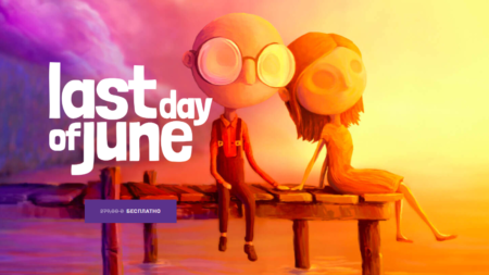 Epic Games Store дарит приключенческую игру Last Day of June