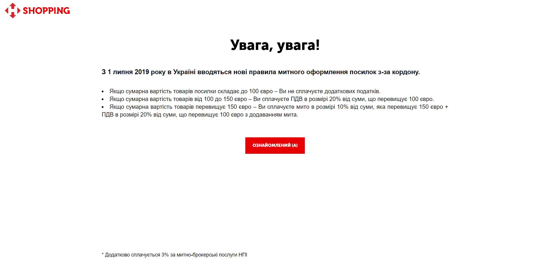 С 1 июля в Украине начнут взимать пошлины с интернет-покупок дороже 100 евро