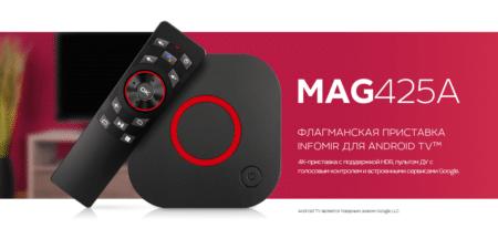 MAG425A — Infomir выпустил 4K-приставку на Android TV