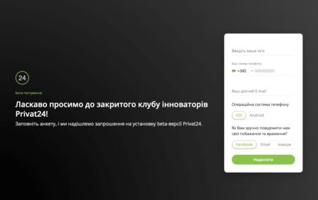 Новое приложение Приват24 запустят в августе, интернет-банкингом ПриватБанка уже пользуется 9 млн украинцев
