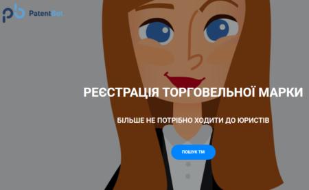 Украинский бот-юрист по регистрации ТМ PatentBot получил оценку рыночной стоимости в $1 млн
