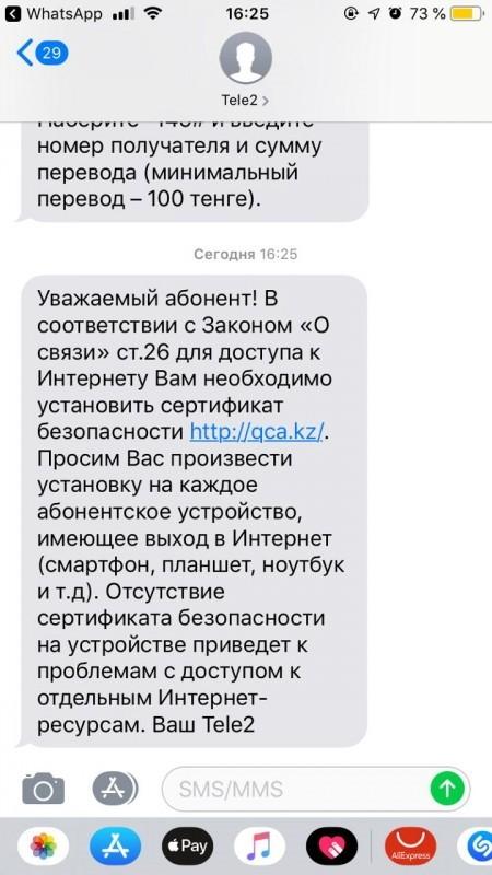 Оруэлл отдыхает: власти Казахстана обязали всех интернет-пользователей установить сертификат безопасности, позволяющий правоохранительным органам перехватывать и расшифровывать HTTPS-трафик