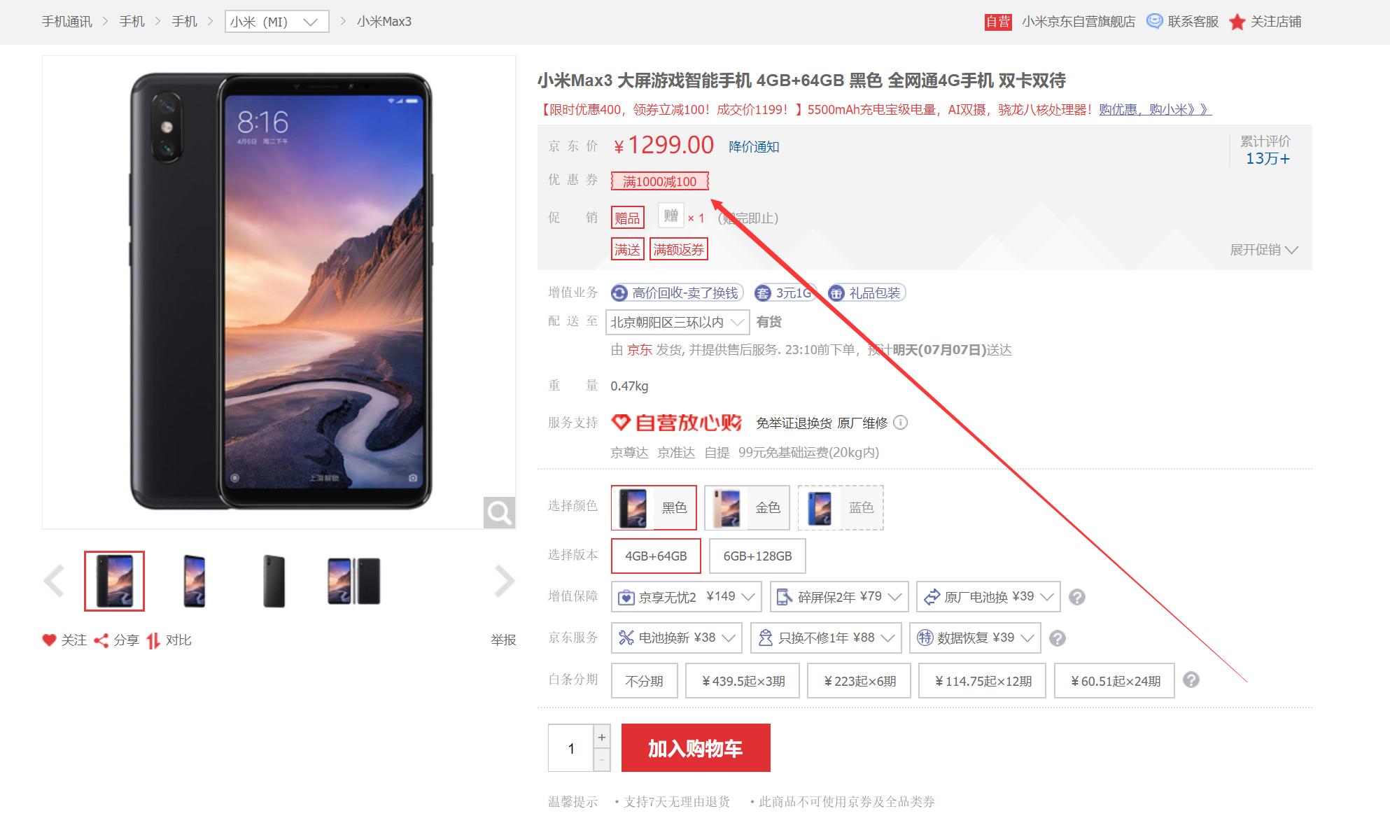 Смартфон Xiaomi Mi Max 3 подешевел до рекордной отметки