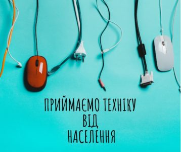 В Киеве появился пункт приема старой электронной техники