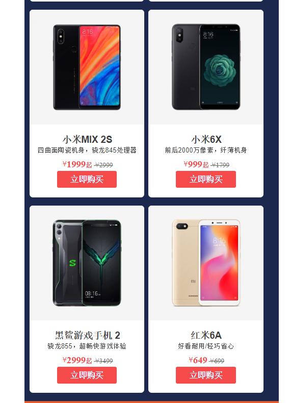 Xiaomi устроила масштабную распродажу по случаю попадания в Fortune Global 500