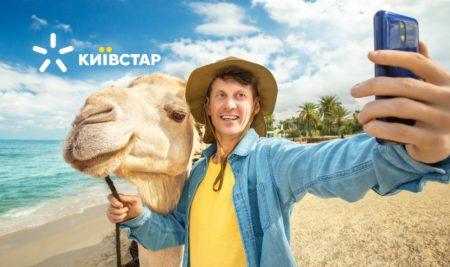 Киевстар назвал Топ-10 стран, которые чаще всего выбирают его абоненты для летнего отдыха