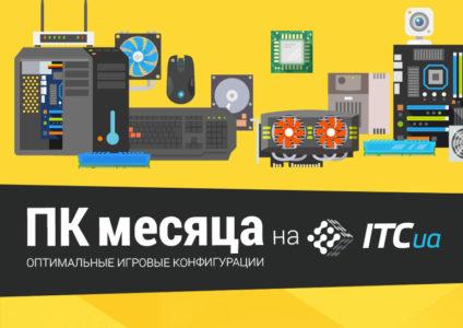 ПК месяца (июль 2019) - ITC.ua