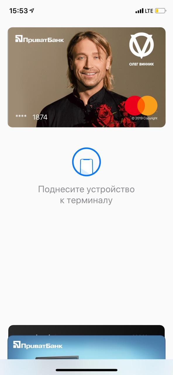 «ПриватБанк» предлагает клиентам украсить свои карты в Apple Pay и Google Pay новой оригинальной обложкой с... Олегом Винником