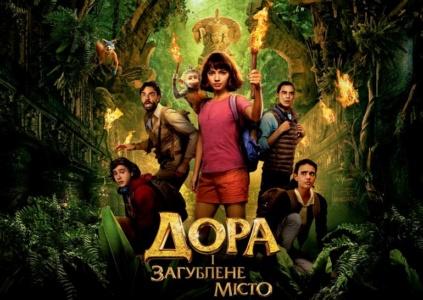 Рецензия на фильм Dora and the Lost City of Gold / «Дора и затерянный город»