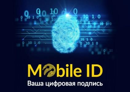 lifecell запустил Mobile ID для корпоративных абонентов