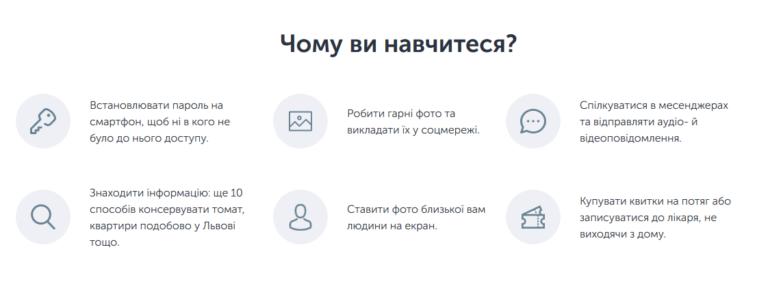 Киевстар открыл онлайн-школу мобильной грамотности «Смартфон для родителей» с подробными видеоуроками для пользователей старшего поколения