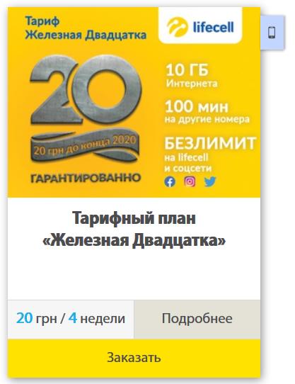 lifecell запустил новый тариф «Железная Двадцатка» с 10 ГБ трафика и 100 мин разговоров всего за 20 грн (но только в 32 городах Украины, список)