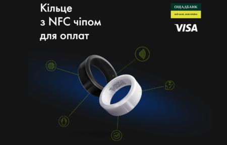 Кольцо всевластия: Ощадбанк совместно с Visa выпустил носимое устройство для выполнения бесконтактных платежей — «всего» 3500 грн