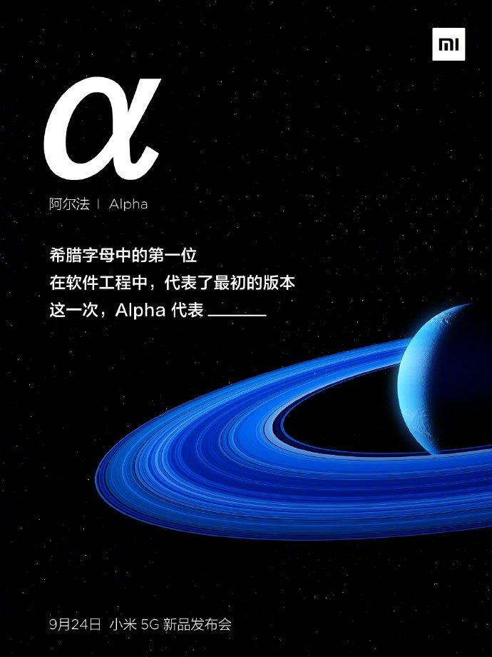Xiaomi показала безрамочный смартфон Mi Mix Alpha с экраном-водопадом. Эффективная площадь дисплея, вероятно, будет больше 100%