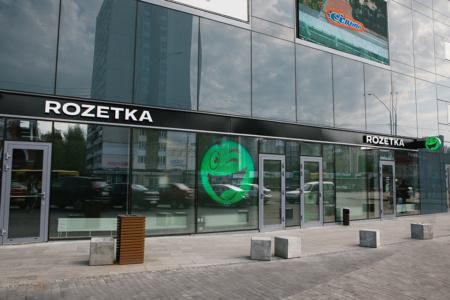 «Платный самовывоз»: Rozetka теперь будет брать 10 грн с заказов дешевле 300 грн