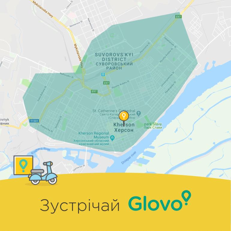 Сервис курьерской доставки Glovo начал работать в Херсоне