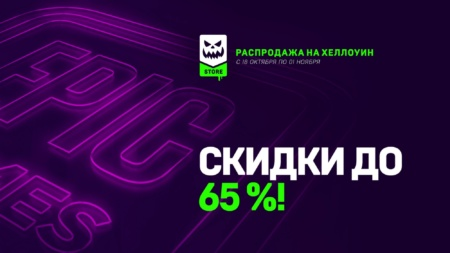 В Epic Games Store стартовала «Хэллоуинская распродажа» со скидками на «ужасные игры» до 65%