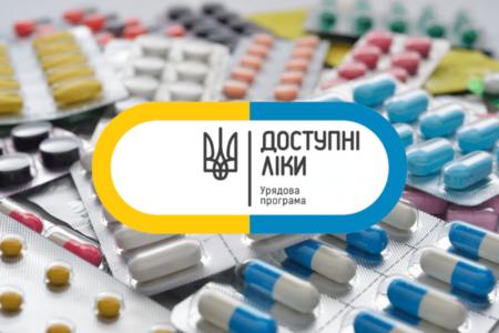 В Украине заработал сервис поиска аптек в рамках программы «Доступні ліки»