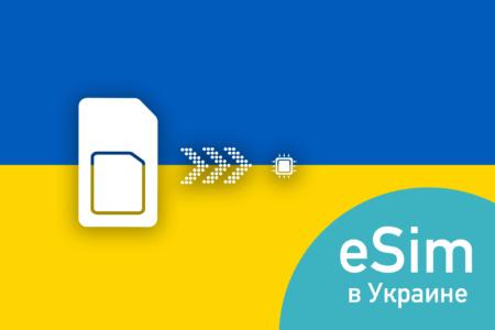 Украинцы дождались двухсимочных iPhone. «ТриМоб» первым запустил eSIM