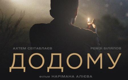 Рецензия на фильм «Додому» / Evge / «Домой»