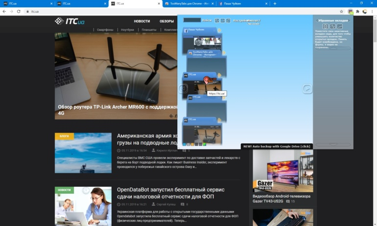 15 расширений Google Chrome для удобной работы с вкладками