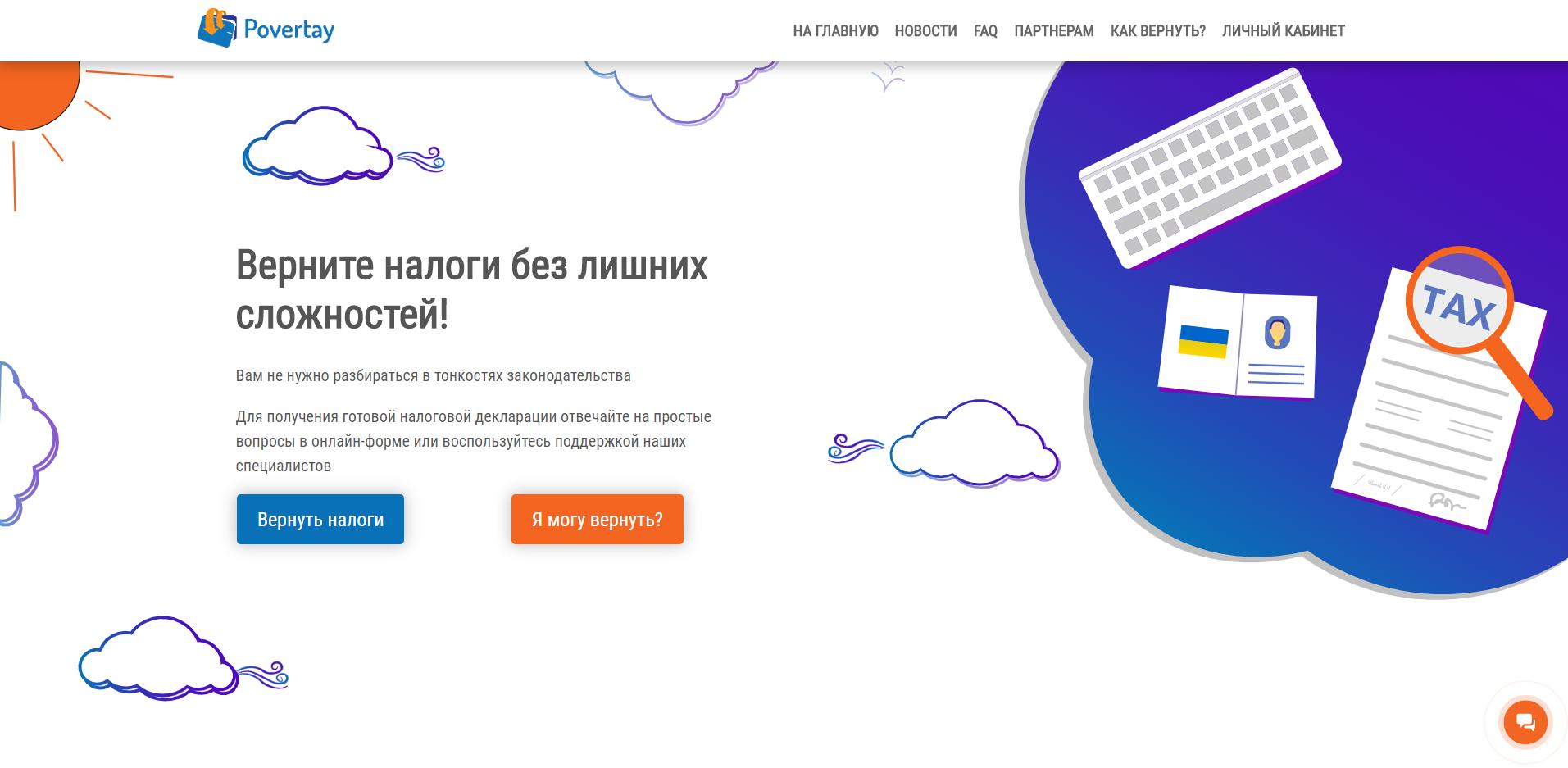 Финтех с украинскими корнями: 8 интересных проектов