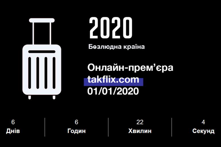 В Україні відкривають онлайн-кінотеатр Takflix для легального перегляду сучасного українського кіно (прем'єрний фільм - антиутопія «2020: Безлюдна країна»)