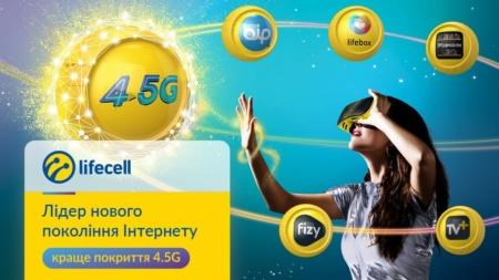 АМКУ порекомендовал lifecell перестать рекламировать свою сеть четвертого поколения как 4.5G, так как это вводит в заблуждение потребителей