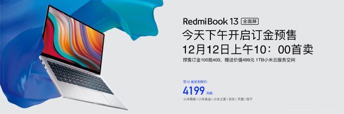 Представлен RedmiBook 13 — самый компактный (и самый дорогой!) ноутбук суббренда Xiaomi