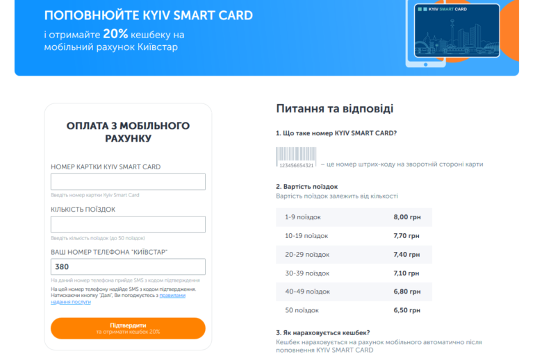 """""""Киевстар"""" и КГГА запустили акцию, благодаря которой припейд-абоненты оператора будут получать 20% кэшбек при пополнении Kyiv Smart Card (с 1 января по 29 февраля 2020 года)"""