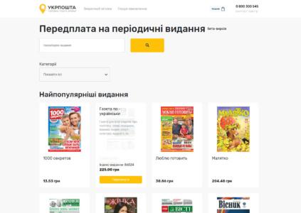 «Укрпошта» запустила онлайн-предоплату на печатные издания