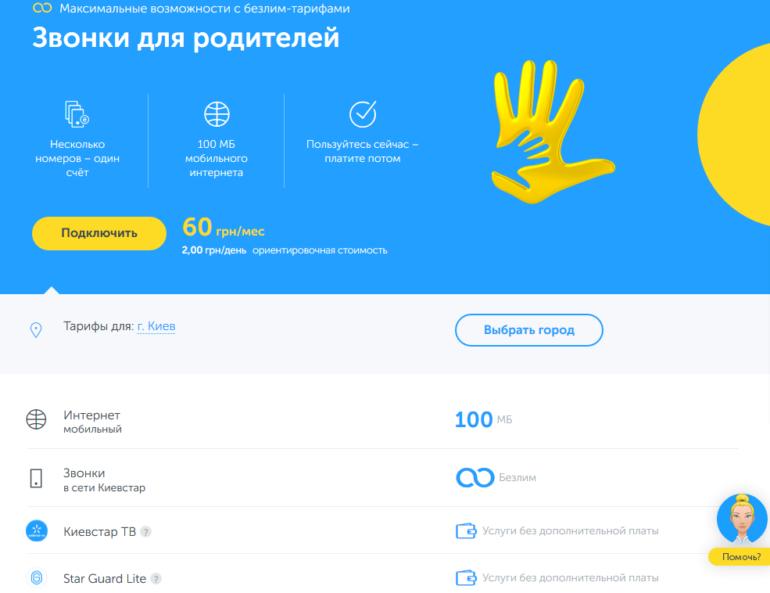 """""""Киевстар"""" запустил новый тариф для людей старшего возраста «Звонки для родителей» за 60 грн/мес. Подключение доступно по паспорту только для тех, кто старше 60 лет"""