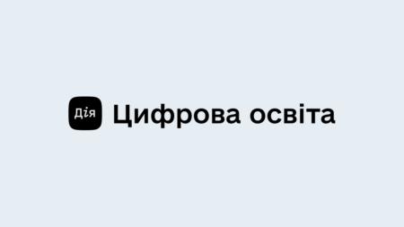 В Украине заработала образовательная платформа цифровой грамотности