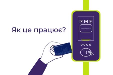 КГГА подтвердила запуск электронного билета Kyiv Smart Card — 1 апреля