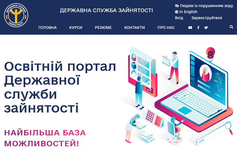 20 нововведений для украинцев в 2020 году