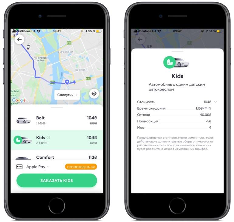 Сервис такси Bolt запустил новую услугу Bolt Kids для заказа автомобиля с детским автокреслом (пока только в Киеве и без дополнительной платы)
