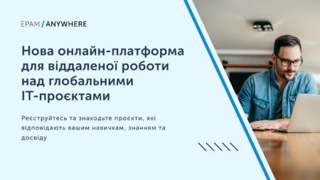 EPAM запускає в Україні онлайн-платформу EPAM Anywhere