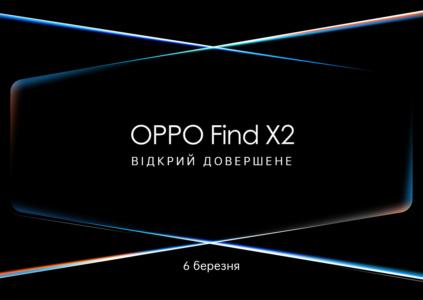 Презентация новой флагманской серии смартфонов OPPO Find X2 состоится 6 марта