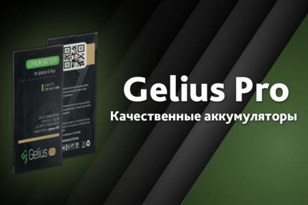 Gelius Pro создали аккумуляторы для Айфонов с оригинальной емкостью, защитой от перезаряда/переразряда и высоким количеством циклов