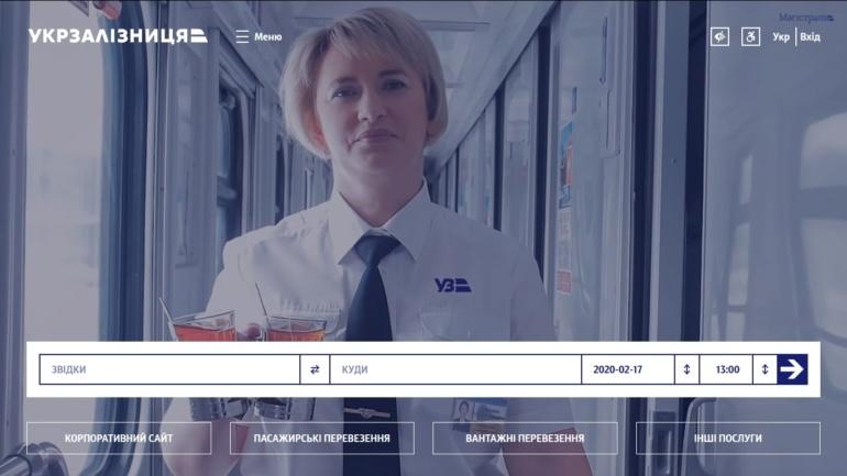 """""""Укрзалізниця"""" запустила прототип нового сайта с удобным модулем для покупки билетов"""
