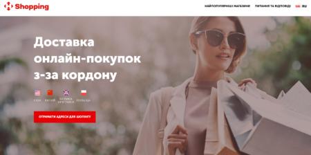 NP Shopping начал доставлять посылки из китайских онлайн-магазинов