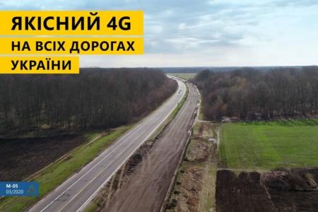 Укравтодор пообещал 4G LTE на всех автомобильных дорогах к 2022 году