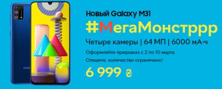 Дешевле ожидаемого. В Украине стартовали предзаказы на потенциальный бестселлер Samsung Galaxy M31