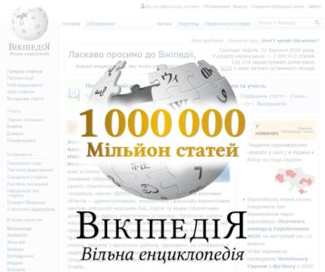 Українська Вікіпедія досягла позначки в мільйон статей