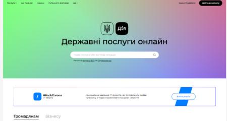 Минцифры запустило сайт электронного правительства «Дія»
